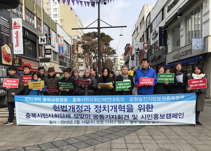 헌법 개정과 정치개혁을 위한 충북시민사회단체 설맞이 공동기자회견