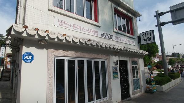 삼청동 삼미식당