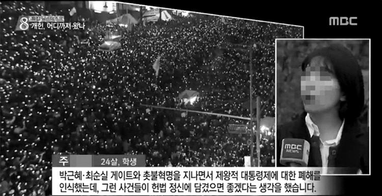 MBC '뉴스데스크' 오보 ‧ 인터뷰 조작 - 한국PD연합회는 어떻게 평가할까?