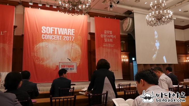 글로벌 상용 소프트웨어(SW)백서 소프트웨어 콘서트 2017