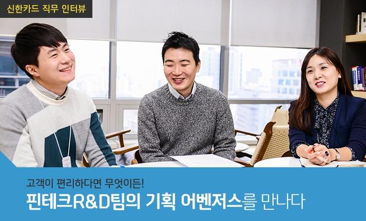 신한카드 직무 인터뷰 핀테크 R&D
