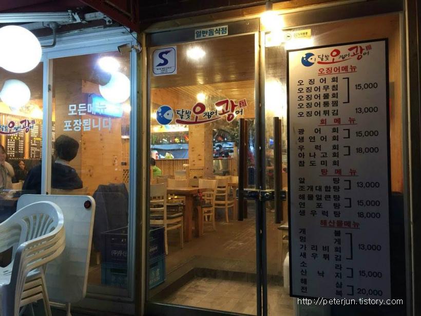 달빛오징어광어 메뉴 및 가격