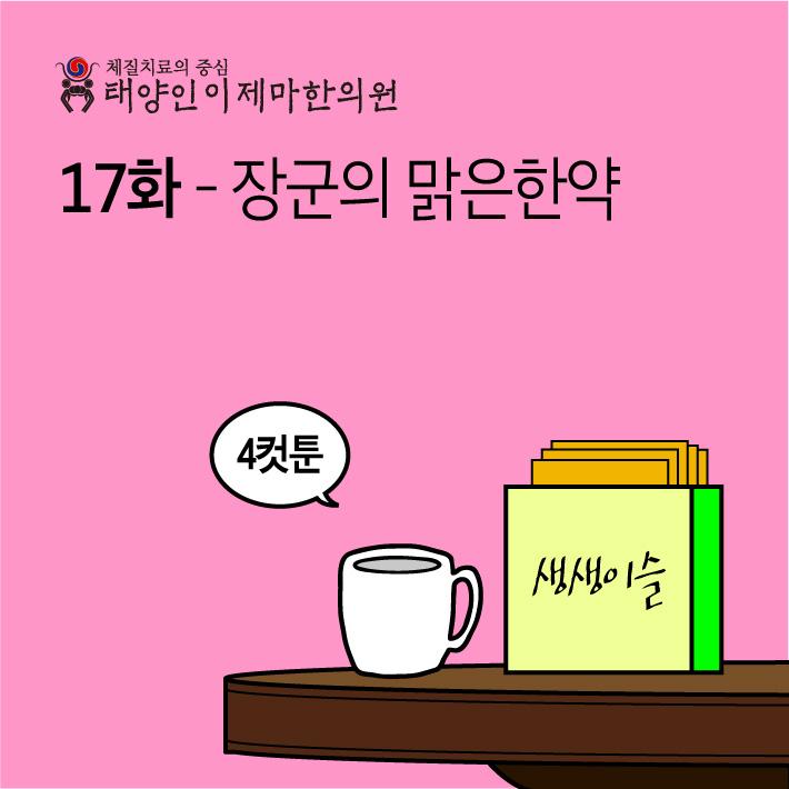 태양인이제마한의원 4컷툰 17화 - 장군의 맑은한약