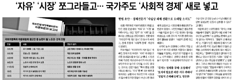 좌편향 운운하며 촛불개헌 생트집 잡는 조선일보 vs 팩트로 저격한 민주언론시민연합
