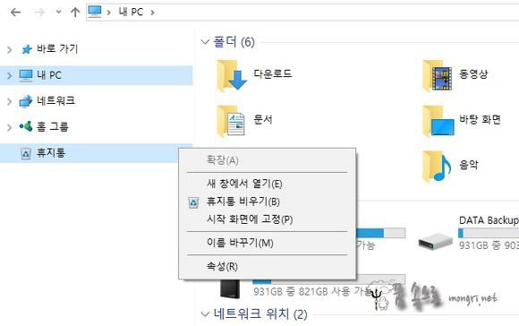 윈도우10 탐색기 휴지통 추가 방법