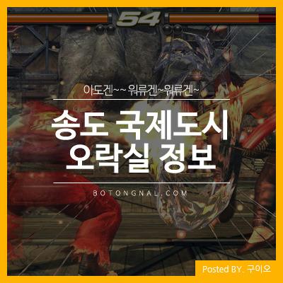 송도 오락실 정보 알려드립니다!