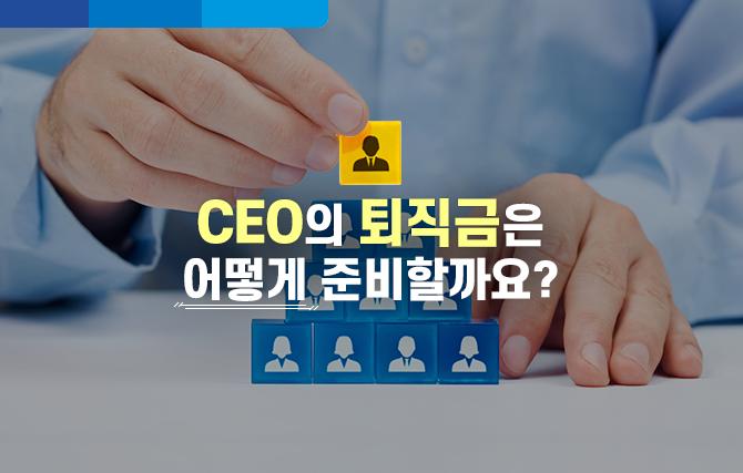 [WM리포트] 보험으로 준비하는 법인 CEO의 퇴직금