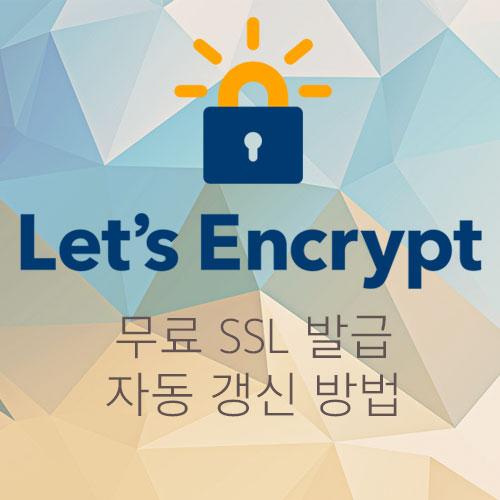 CentOS 무료SSL Let's encrypt 설치 및 자동 갱신 방법