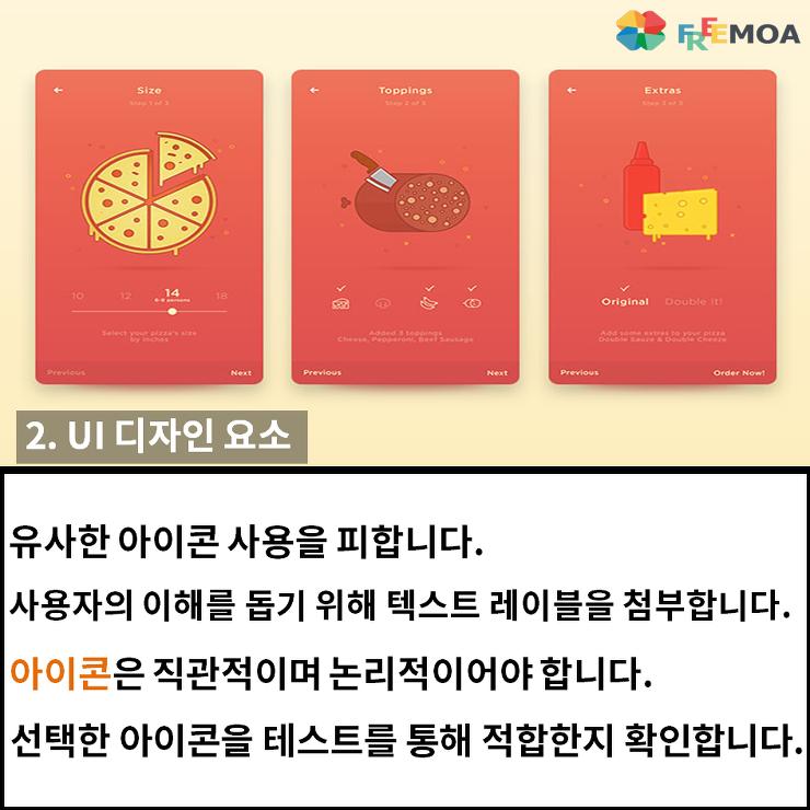 UI 디자인 요소