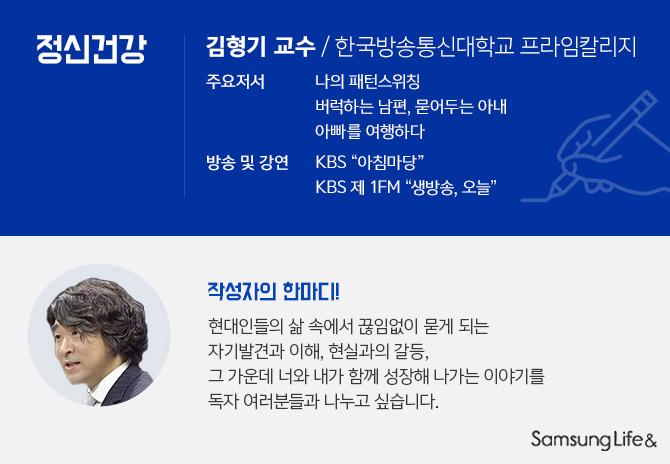 김형기교수 프로필