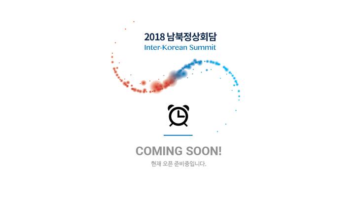 남북정상회담 2018 홈페이지