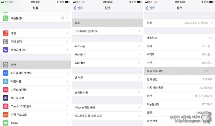 아이폰, 아이패드, ios11, 업데이트, 앱, 호환, 앱호환, 64bit