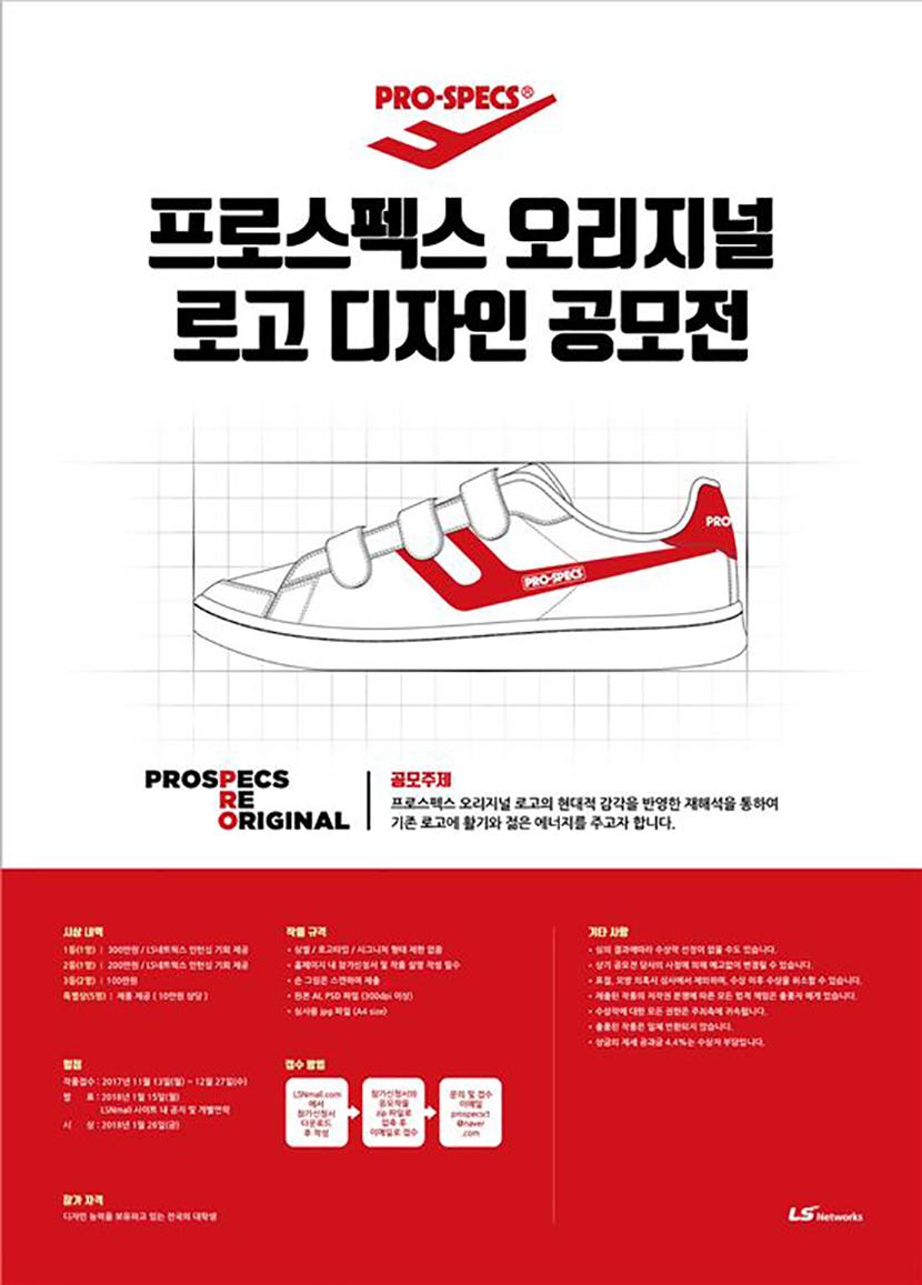 2017 프로스펙스 오리지널 로고 디자인 공모전