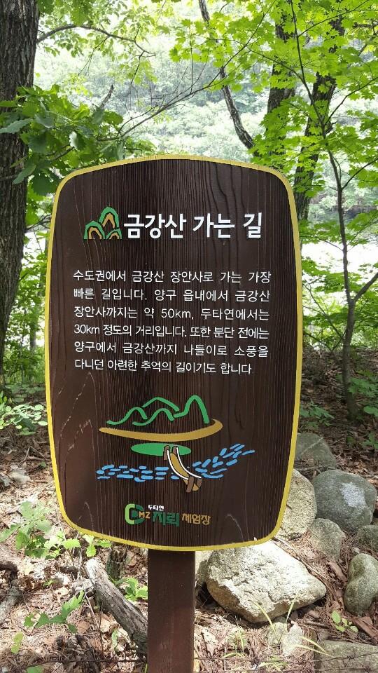 강원 양구 여행 두타연 / 사진=버스25시