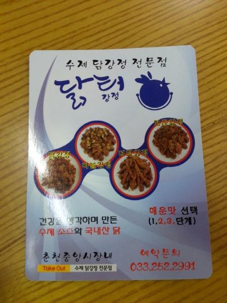 춘천중앙시장 맛집