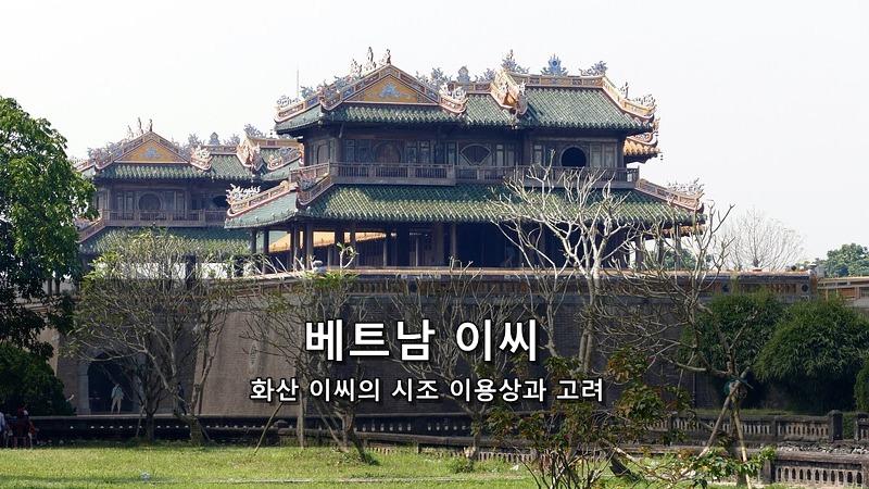 베트남 이씨 - 화산 이씨의 시조 이용상과 고려