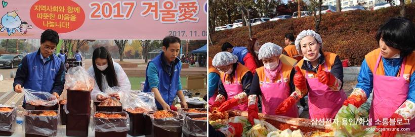 '2017 겨울愛 아삭아삭 사랑나눔 김장축제'  봉사자들