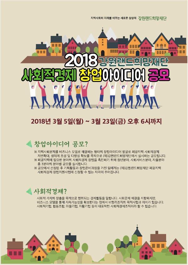 외부기관공지 | [강원랜드희망재단] 2018 사회적경제 창업아이디어 공모