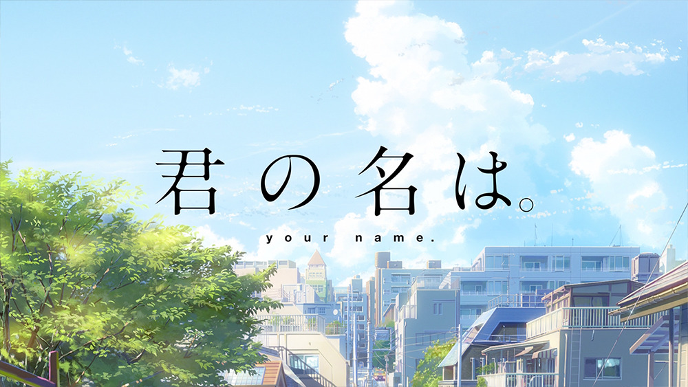 너의 이름은
