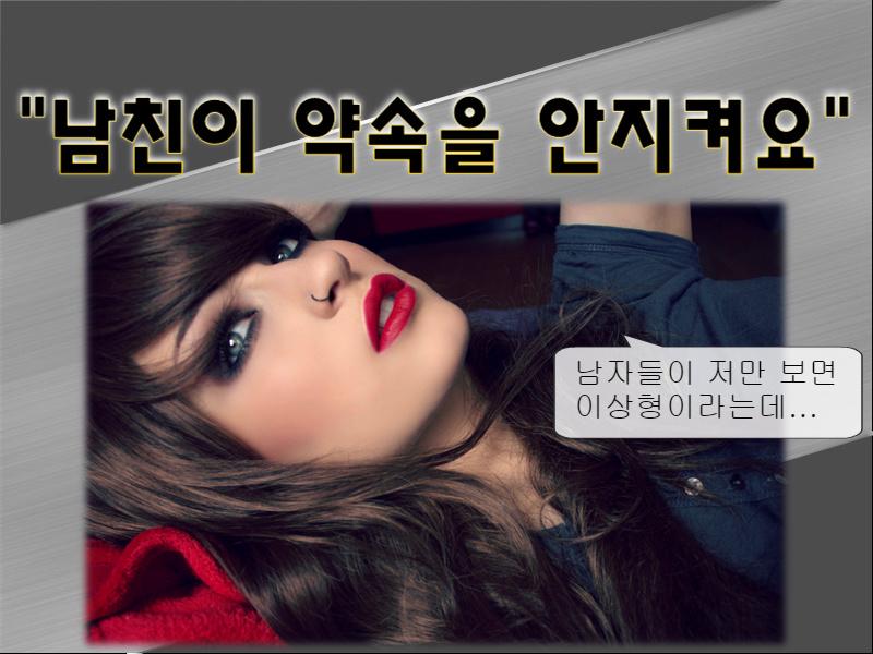 """<연애상담> """"남친이 자꾸 약속을 어겨서 고민"""""""