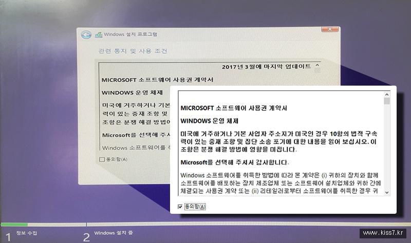 사진: 윈도우 사용권 계약서.