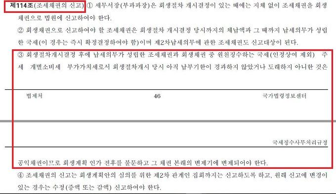 국세징수사무처리규정 제114조의 3