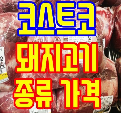 코스트코 돼지고기, 종류&가격