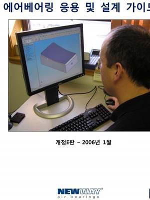 Daekhon Techincal Note - 에어베어링 응용 및 설계 가이드 번역본 v3.0 목차