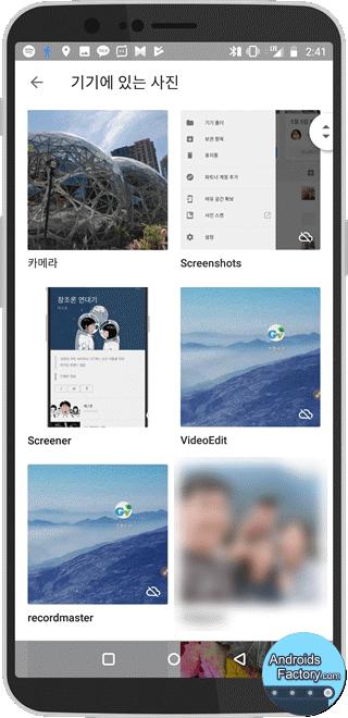 구글 사진 동기화 외 오프라인 폴더들