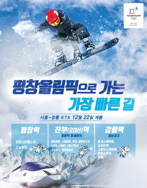 KTX 강릉편
