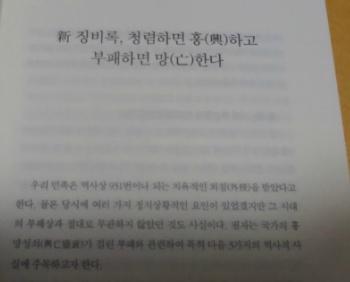 신징비록_2