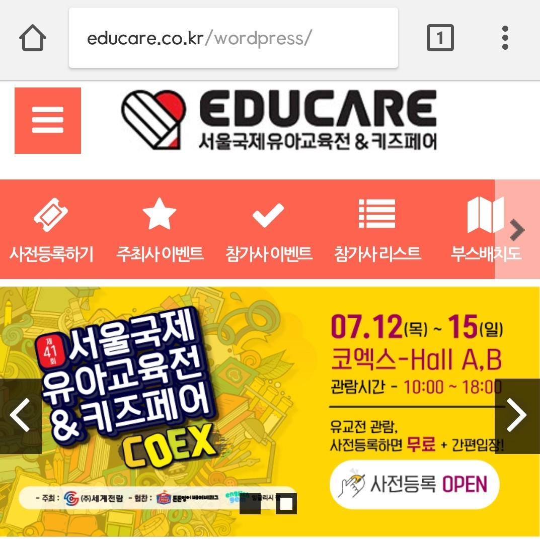 서울국제유아교육전&키즈페어(유교전), 삼성동 coex, 2018.7.12~15