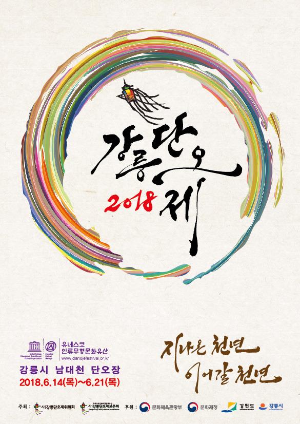 강릉단오제 - 유구한 역사의 향촌제, 전래의 모습을 그대로 전승하는 전통민간 축제