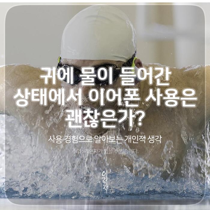 수영이어폰사용