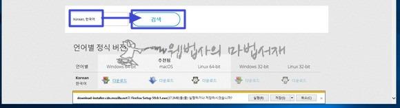 언어 및 시스템 종류 선택하여 파이어폭스 퀀텀 설치 프로그램 다운로드