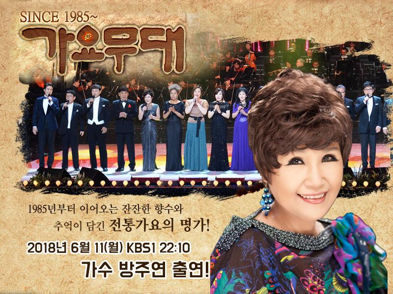 가수 방주연, 6월 11일 가요무대 출연!