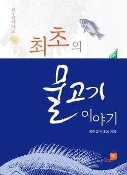 봄 도다리 가을 전어? 진짜 도다리 철은 가을
