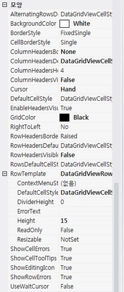 C# DataGridView 프로그래밍