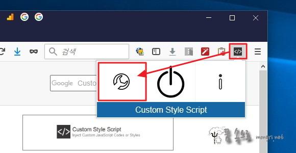 Custom Style Script 옵션