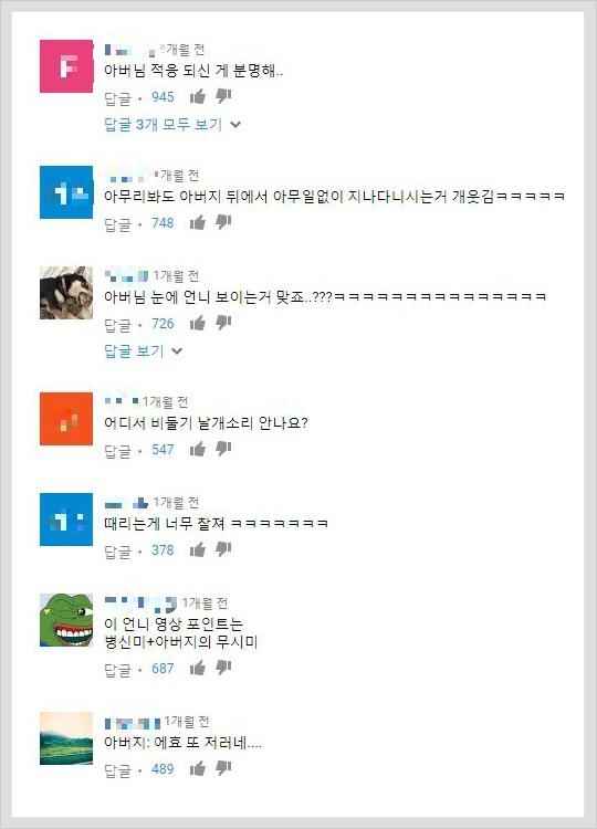 유튜브 에나스쿨 댓글 캡쳐