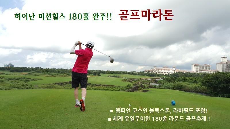 하이난 미션힐스데이(3월7일)-도전! 골프블록버스터180H 개막특전