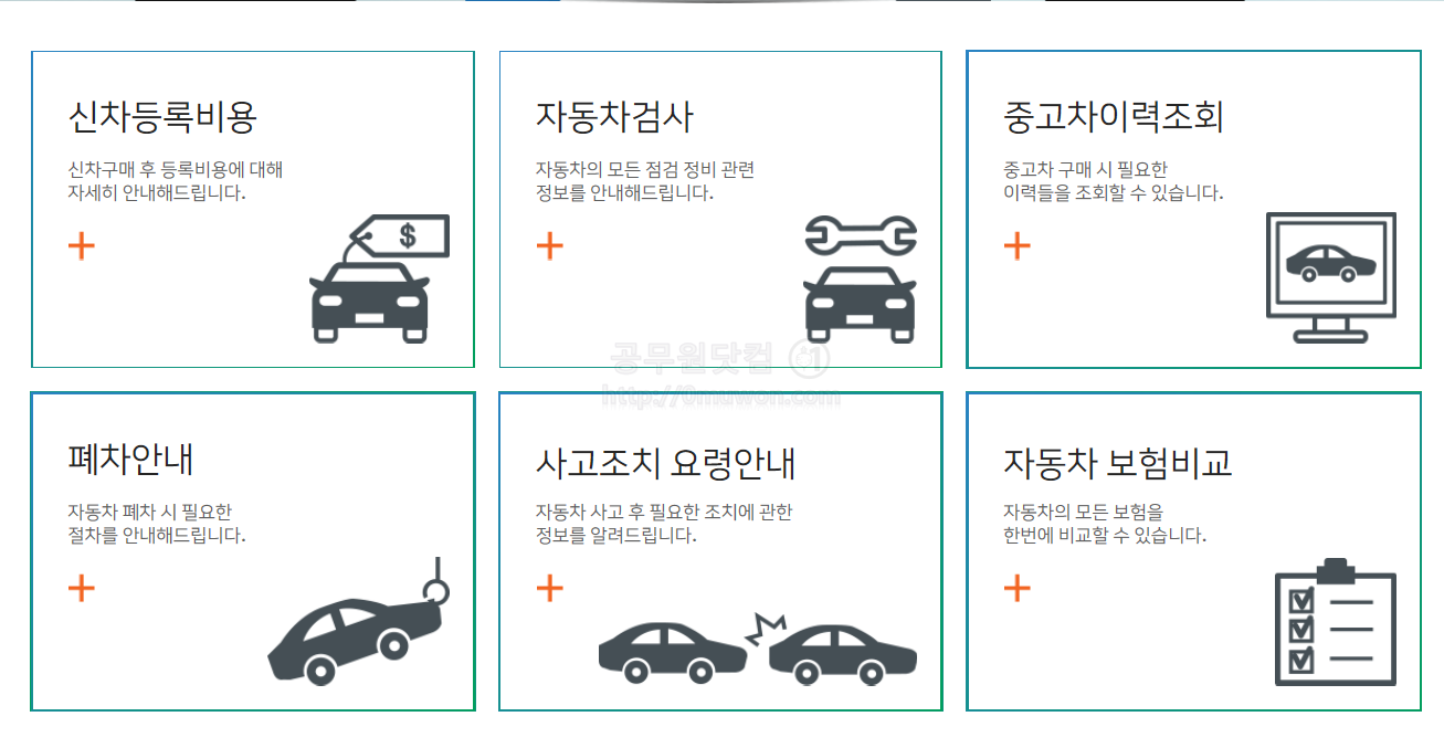 자동차 365 메뉴