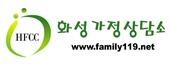 화성가정상담소_logo
