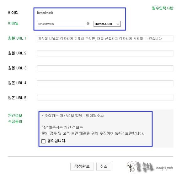 네이버 고객센터 원본반영 요청 시 필수 입력 사항과 개인정보 수집 동의