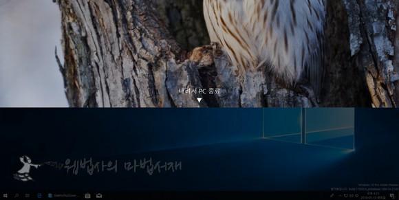 윈도우10 시스템 종료 슬라이드 투 셧다운(slide to shut down) 기능