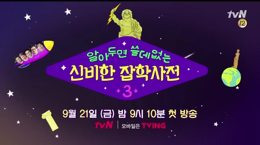 알쓸신잡3, 9월 21일 (금) 밤 9시 10분에 첫방송 예정