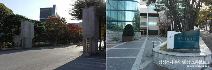 용인대학교 문화예술대학