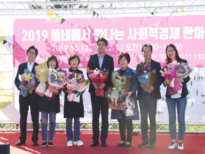 노원구, 청년 창업과 지역경제 활성화를 위한 '창업․지역경제 한마당' 열어