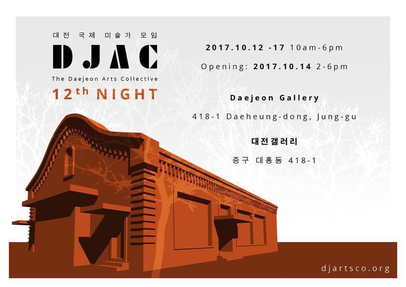 DJAC 전시 포스터