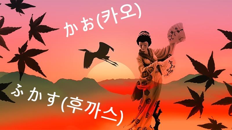 사진: 일본어 가오 뜻은 얼굴이고 후까시는 연기이다.